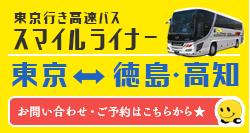 東京行き高速バススマイルライナー