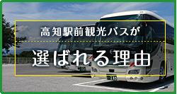高知駅前観光バスが選ばれる理由