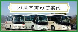 バス車両の案内/料金